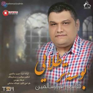 هاشم عزیز سالمین آهنگ جدید بنام بوسه تر طلایی
