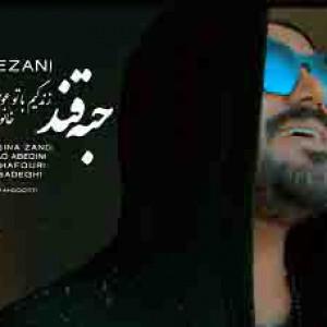میلاد رمضانی آهنگ و موزیک ویدیویی جدید بنام حبه قند