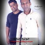 محمد روهنده و مهرداد سرریگانی آهنگ جدید بنام خونه بخت