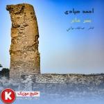 احمد صیادی آهنگ جدید و بسیار زیبا و شنیدنی بنام بسن خائن