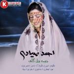 احمد صیادی آهنگ جدید و بسیار زیبا و شنیدنی بنام جومه ویل گلی