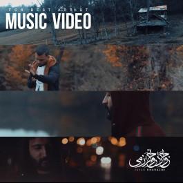 محسن فیروزیان دانلود موزیک ویدئو جدید و بسیار زیبا و دیدنی بنام عشق