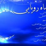 جواد اردیبهشتی – ماه رویایی