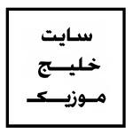 صمد عامری – اجرای زنده جدید حفله