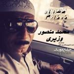 محمد منصور ( وزیری ) – آلبوم مشتاق دیدارم