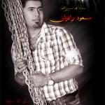 مسعود رادیان – مرد ۲ زنی