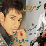 مهران حاتمی و احمد جمشید – شو عروسی