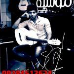 احسان باوقار – اجرای زنده جدید ۹۴