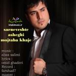 مجتبی خواجه – سرنوشت عاشقی