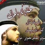 قاسم بلدژ ( اماراتی ) – خندونه باحالت