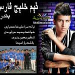 محمد دریاوردی – تیم خلیج فارس بندرلنگه