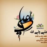 محمود نظری – علی ولی الله
