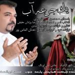 محسن کنور تبریزی – یک جرعه آب