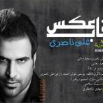 علی ناصری – آلبوم قاب عکس