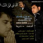 احمد دربه – عروسی