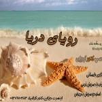 محسن کنور تبریزی – رویای دریا