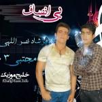 فرشاد نصراللهی و مجتبی ۰۳ – بی انصاف