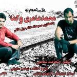 محمد عامری و محمود کما – بازی تموم بو