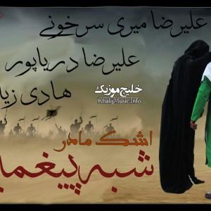 علیرضا میری و علیرضا دریاپور و هادی زیارتی – اشک مادر , شبه پیغمبر