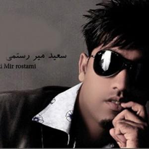 سعید میررستمی – آهنگ جواد یساری