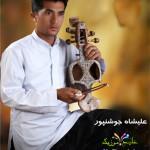 علیــشاه جوشنــپور – جشن عروسی (رمشک)
