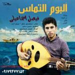 فیصل اسماعیلی – آلبوم جدید التماس