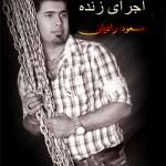 مسعود رادیان – اجرای زنده حفله جدید ۹۴