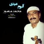 آلبوم محمد منصور – عیدی