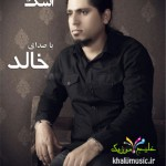 خالد – اشک عشق