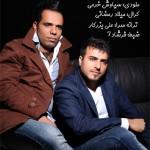 مجتبی خواجه و محمد نظری – اتدی