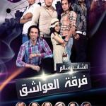موسی لبنانی و احمد الطاهری – ویدئو لاترحلی