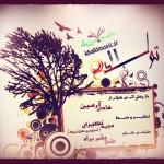 هادی آرمین.تولد ۱۱