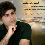 محمدرضا عامری – سیما سیما