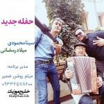سینا محمودی و میلاد رمضانی – حفله جدید ۲۰۱۶