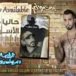 عمران سلامی – آلبوم محبوبم