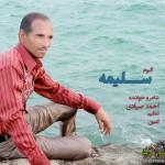 احمد صیادی – البوم سلیمه