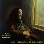 مسعود میامی و موسى لبنانی و علی رحمی و عزیز خاکی – مادر
