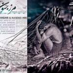 مصطفی جهانداری و مسعود عابدینی – مرز جنون