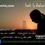 محمدرضا محبی – تماسی با خدا