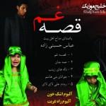 عباس حسینی زاده – آلبوم قصه غم