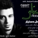 عادل دستیار – عباس ، من میروم آب آورم و من آخرین سربازم