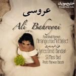 علی بحرینی – عروسی