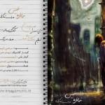 عارف شاکری – خاطره خیس