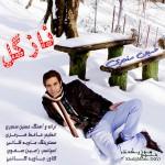 حسین سنجری – ناز گل