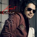 عمران طاهری-  آرومم کن