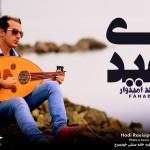 فهد امیدوار – عیدی