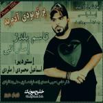 قاسم بلدژ ( اماراتی ) – بره تو بودی آدم بد