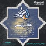 هادی آرمین – ماه رویایی