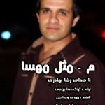 رضا بهادری – میم مثل مهسا