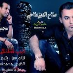 صلاح الدین ملاحی و محمد روهنده – تیپ شلنگی ۲